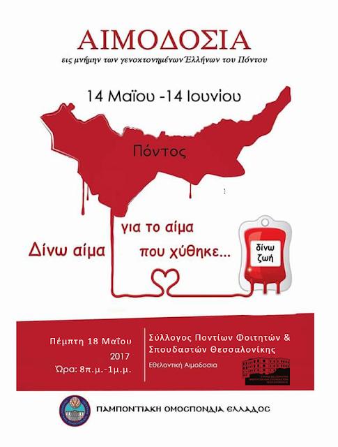 """""""Δίνω αίμα για το αίμα που χύθηκε"""" - Αιμοδοσία στη μνήμη των θυμάτων της Γενοκτονίας"""