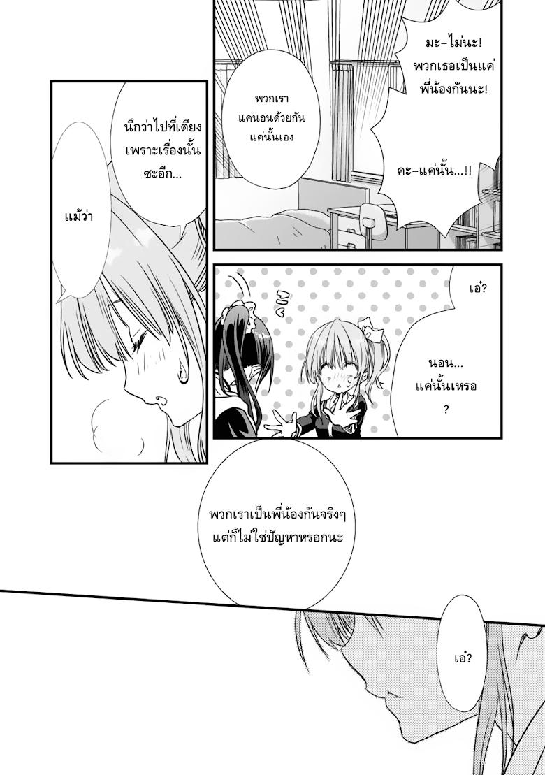 Class ga Isekai Shoukan sareta Naka Ore dake Nokotta n desu ga - หน้า 15