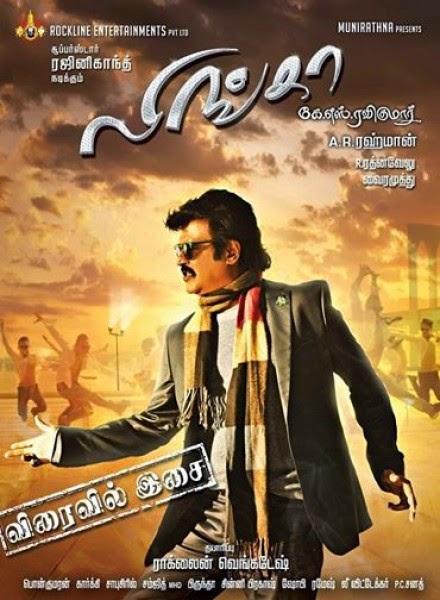Rajinikanth Lingaa (2014) Tamil Movie Mp3 Songs Free