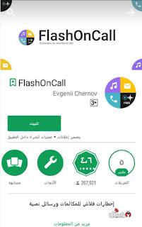 تطبيق FlashOnCall لعمل فلاش عند الاتصال