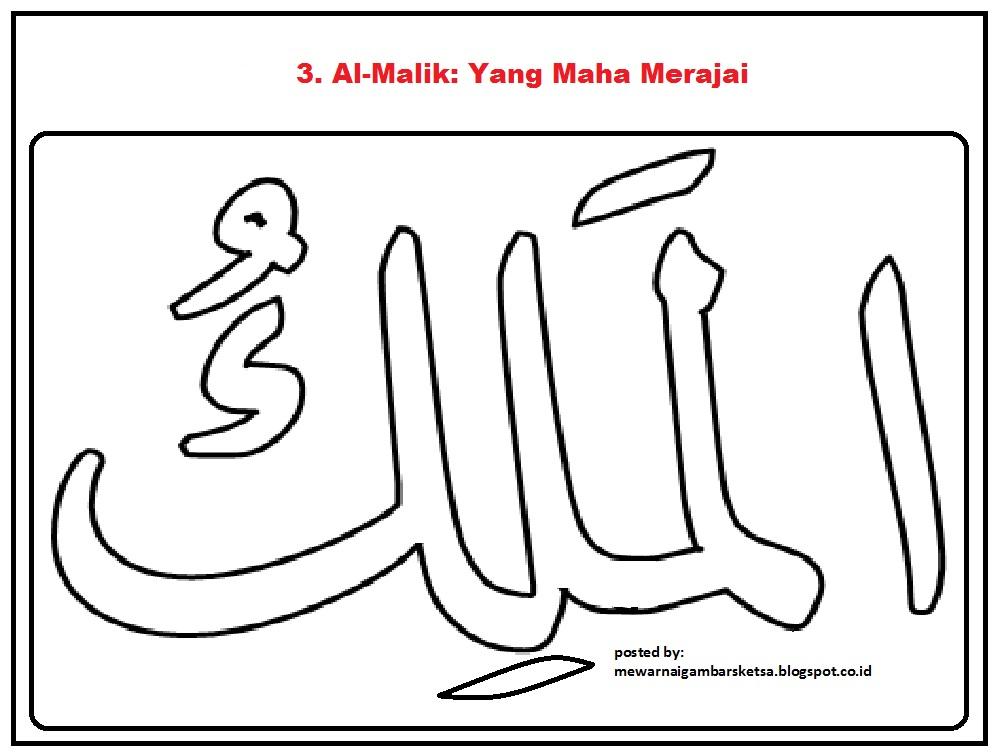 mewarnai+gambar+sketsa+kaligrafi+asmaul+husna+3+almalik