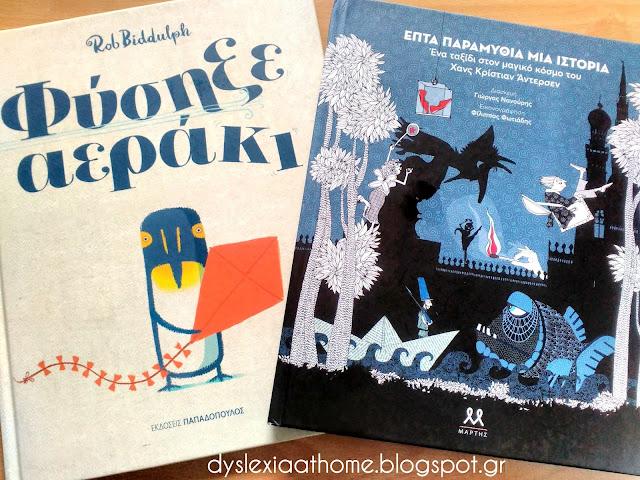 παραμύθια, παιδικά, βιβλία