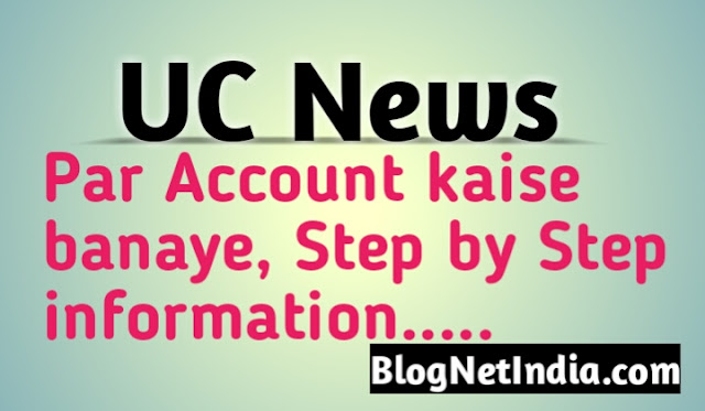 uc-news-par-account-kaise-banaye