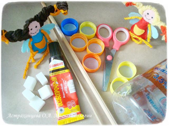 пальчиковый театр, феечки, поделка, из пластиковых бутылок, крышки, клей, сахар