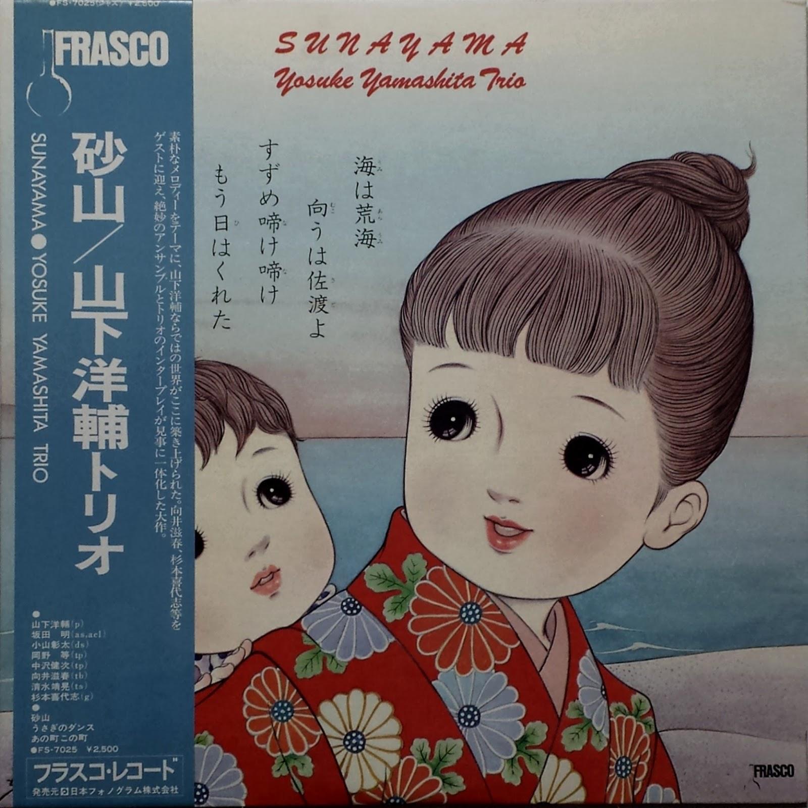 "Image result for Yosuke Yamashita        ""Sunayama"