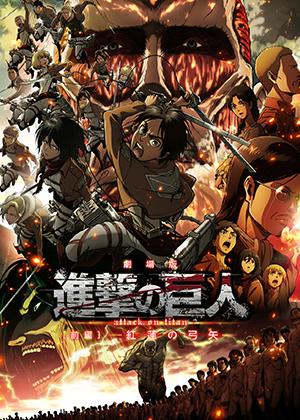 Shingeki no Kyojin Movie 1: Guren no Yumiya [Película] [HD] [MEGA]