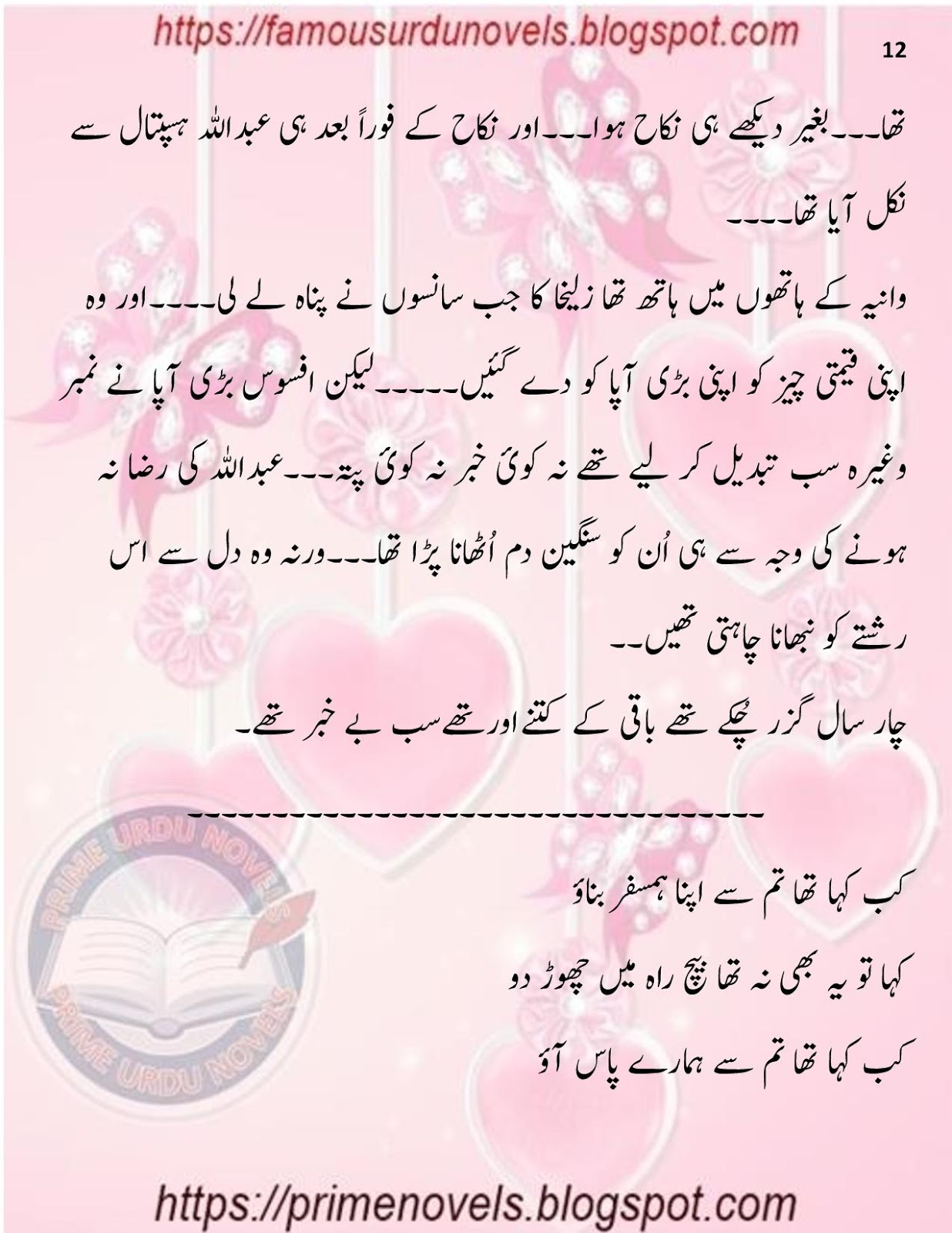 Talash E Mohab By Laiba Arshad Kidnapping Novel Online