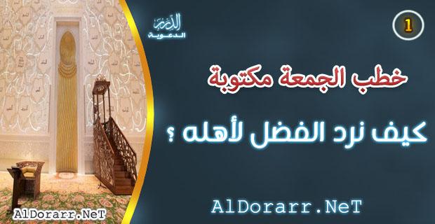 كيف نرد الفضل لأهله ؟ - خطبة جمعة مكتوبة للتحميل pdf و word