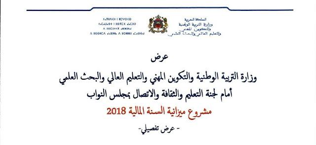 مشروع الميزانية الفرعية لوزارة التربية الوطنية والتكوين المهني والتعليم العالي والبحث العلمي