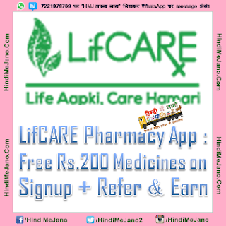 Tags- LifCare pharmacy App offer, Get Medicines worth rs.240 For Free, Free Medicine Offer, Lifcare Pharmacy App free medicines, Freebies, FreeKaaMaal, LifCare app download, Medicines online order, LifCare Pharmacy app Proof, Medicine app download, medicine app in India, medicine app hindi, medicine app discount, medicine delivery app India, medicine details app, pharmacy app store, pharmacy app patients,