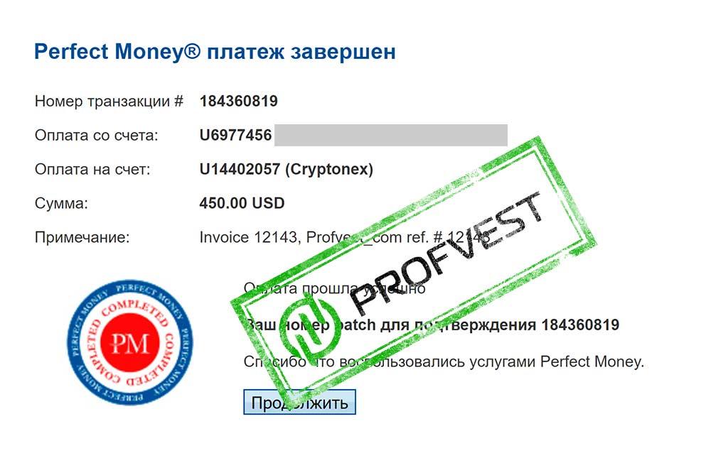 Депозит в Cryptonex