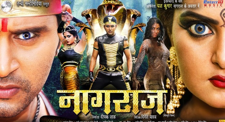 Bhojpuri movie Nagraj 2018 wiki, full star-cast, Release date, Actor, actress, Song name, photo, poster, trailer, wallpaper