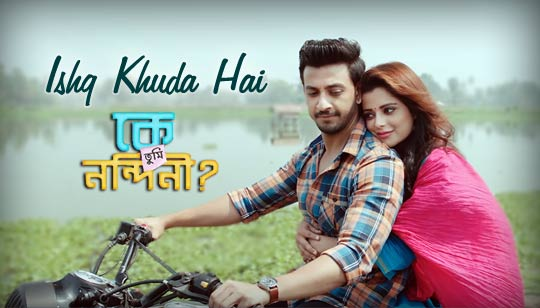 Ishq Khuda Hai Song from Ke Tumi Nandini Starring: Bonny And Rupsha
