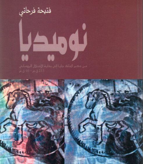 حمل مجانا كتب عن تاريخ الأمازيغ - نوميديا فتيحة فرحاتي