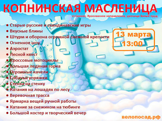 Копнинская Масленица, Семхоз
