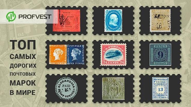 Самые дорогие почтовые марки в мире 10 марок с большой ценой