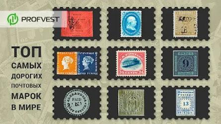 🧐Самые дорогие почтовые марки в мире: ТОП-10 по цене
