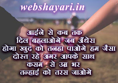 Friendship Shayari image or Dosti Shayari in Hindi