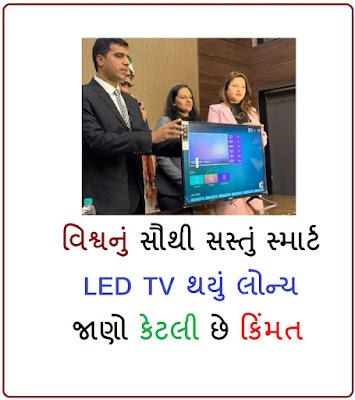 Launched the world's cheapest Smart LED TV, know how much is the price