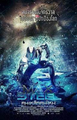 Max Steel (2016) แมกซ์สตีล คนเหล็กคนใหม่ ซูม V.2 พากย์ไทยโรง