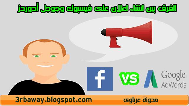 الفرق بين انشاء اعلان على فيسبوك وجوجل أدوردز