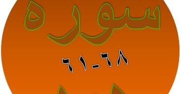 Bacaan Dan Terjemah Surat Hud Ayat 61 68 Sakaran