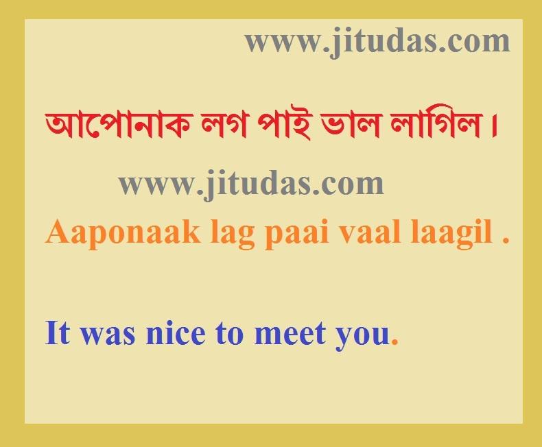 Learn Assamese - YouTube