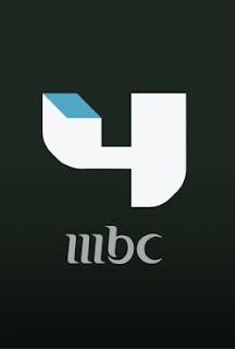 مشاهدة قناة mbc4 مباشر بدون تقطيع اون لاين على النت والتردد الخاص بقناة mbc4 الجديد 2019
