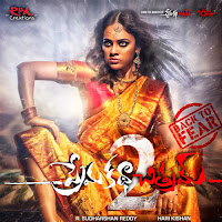 Prema Katha Chitram 2 Movie Songs