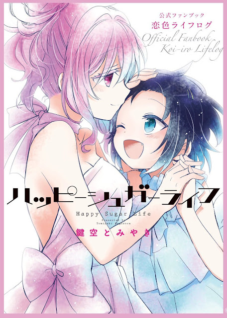 Happy Sugar Life Oficial FanBook