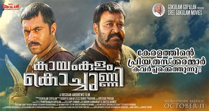 Mohanlal, Nivin Pauly Kayamkulam Kochunni Preview | Release Date | Theater List