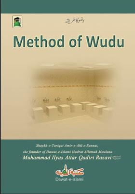 Download: Method of Wudu pdf in English by Ilyas Attar Qadri