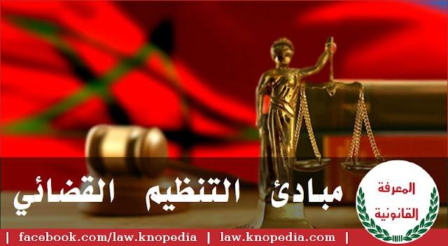 لضمان نزاهة القضاء وممارسة الرقابة على القضاة، أقر المشرع مجموعة من المبادئ