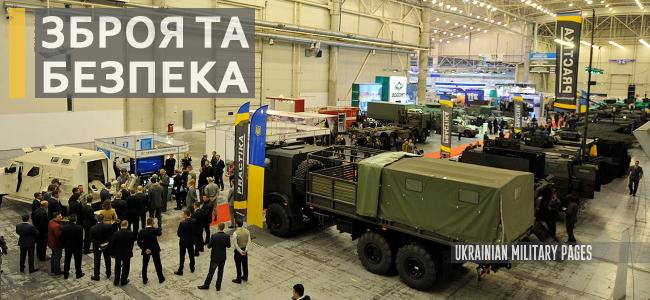 XIV Міжнародна спеціалізована виставка «Зброя та безпека – 2017» (прес-реліз)