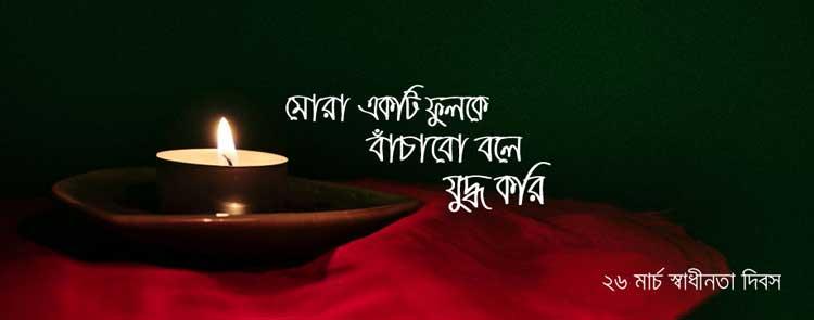 Shadhinota Dibosh Text Images