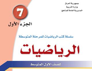 كتاب رياضيات الجزء الأول للصف الأول متوسط