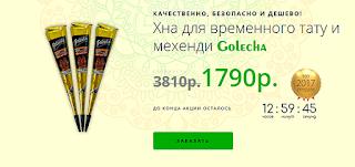 https://bestshopby.ru/golecha/?ref=275948&lnk=2055917