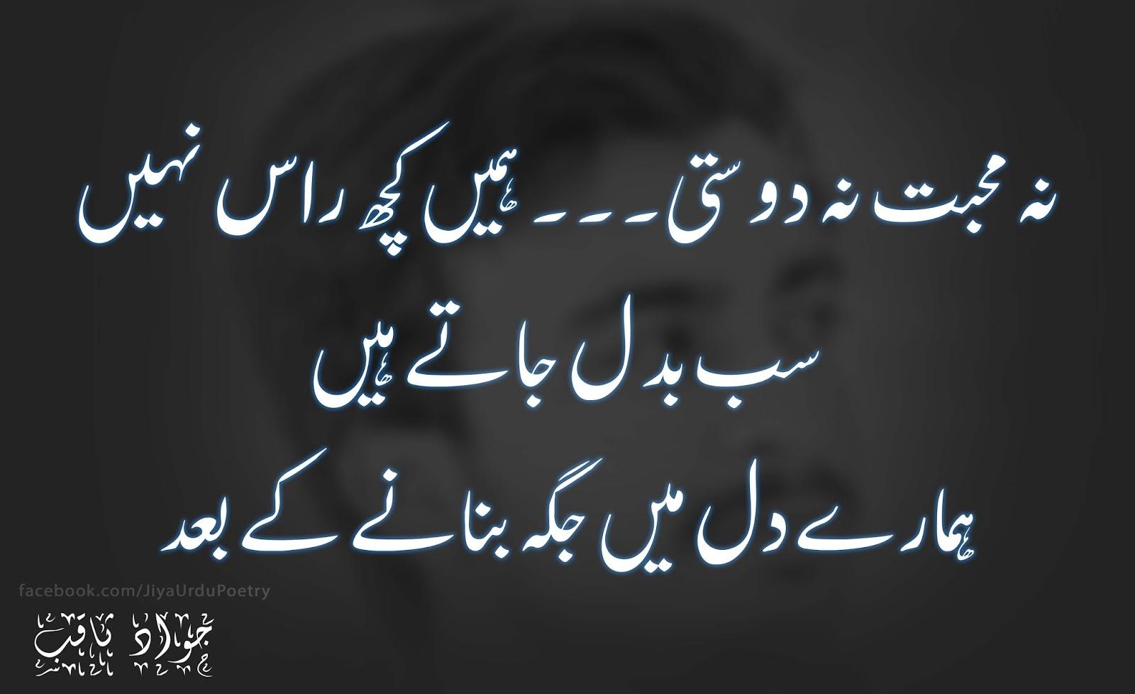 Urdu Shayari Poetry