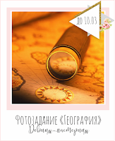 http://devici-masterici.blogspot.com/2017/02/2_20.html