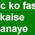 Computer Ka Speed Fast Kaise  Kare?How to speed up the computer speed?