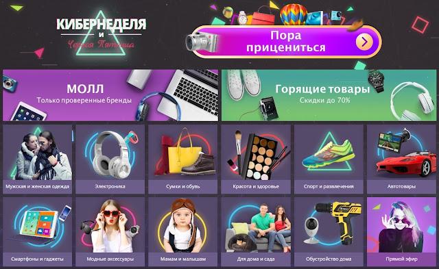 Чёрная Пятница 2016 в России Список магазинов, участвующих в Чёрной Пятнице 2016