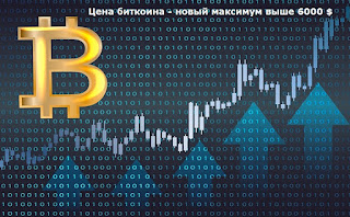Цена биткоина - новый максимум выше 6000 $