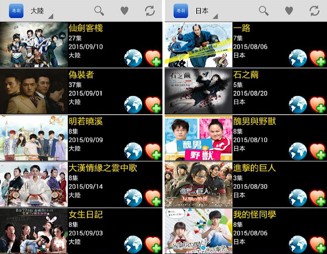 HK TV Shows App
