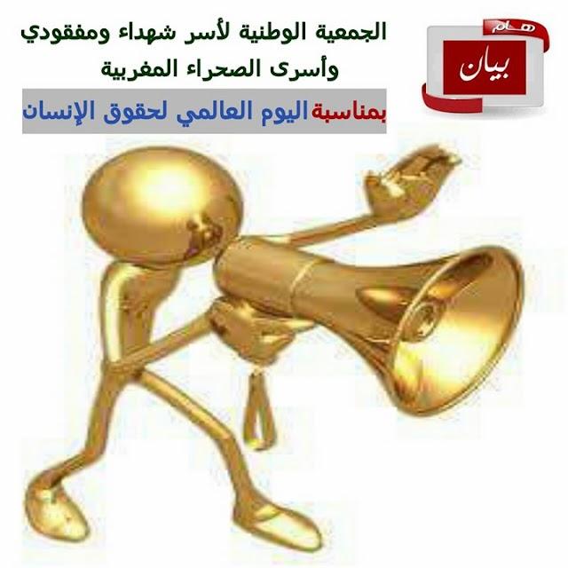 بيان الجمعية الوطنية لاسر شهداء ومفقودي واسرى الصحراء المغربية ،بمناسبة اليوم العالمي لحقوق الانسان