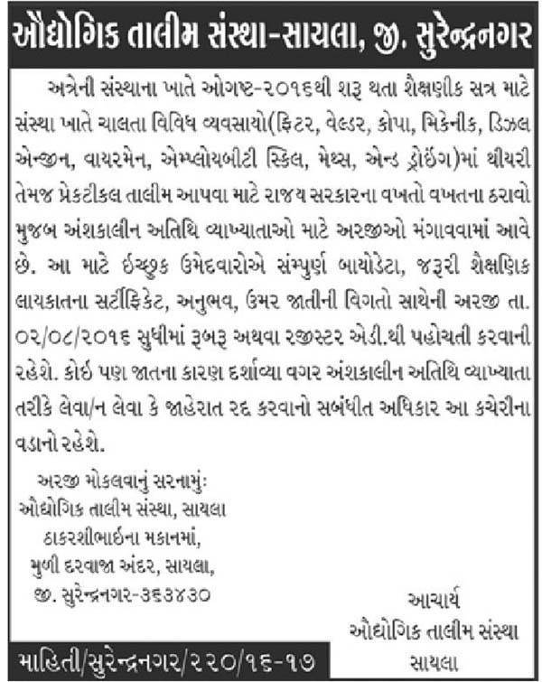 Audyogik Talim Sanstha (ITI), Sayla Recruitment 2016 for Lecturer