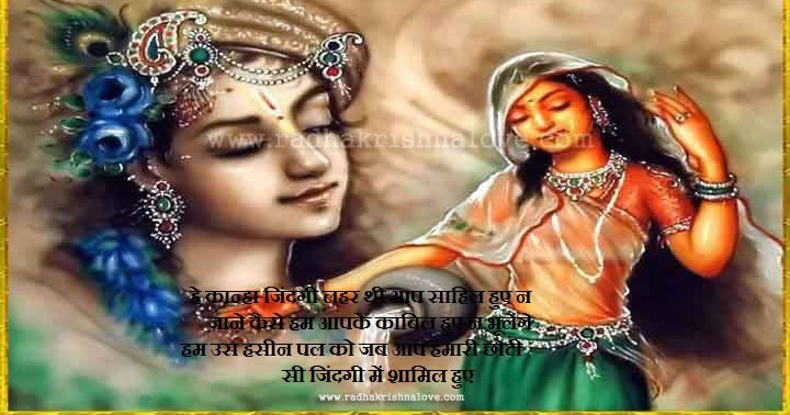 Krishna Radha Love Quotes In English : Radha Krishna Love Quotes in Hindi With Images Radha Krishna Love