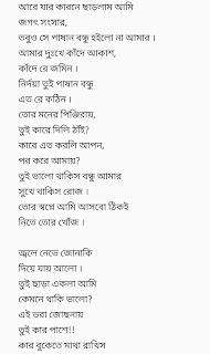 Tor moner pinjiray song lyrics