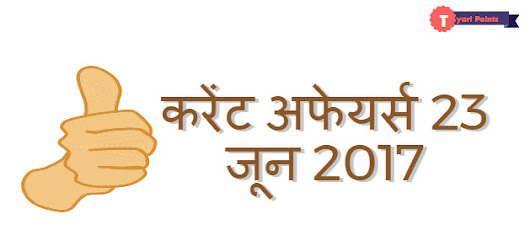 करेंट अफेयर्स 23 जून 2017 - 23 June 2017 Current Affairs in Hindi