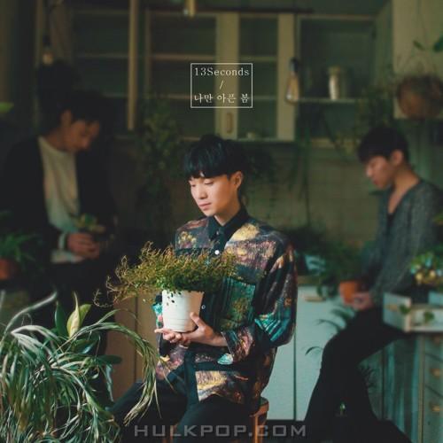 13Seconds – 나만 아픈 봄 – Single