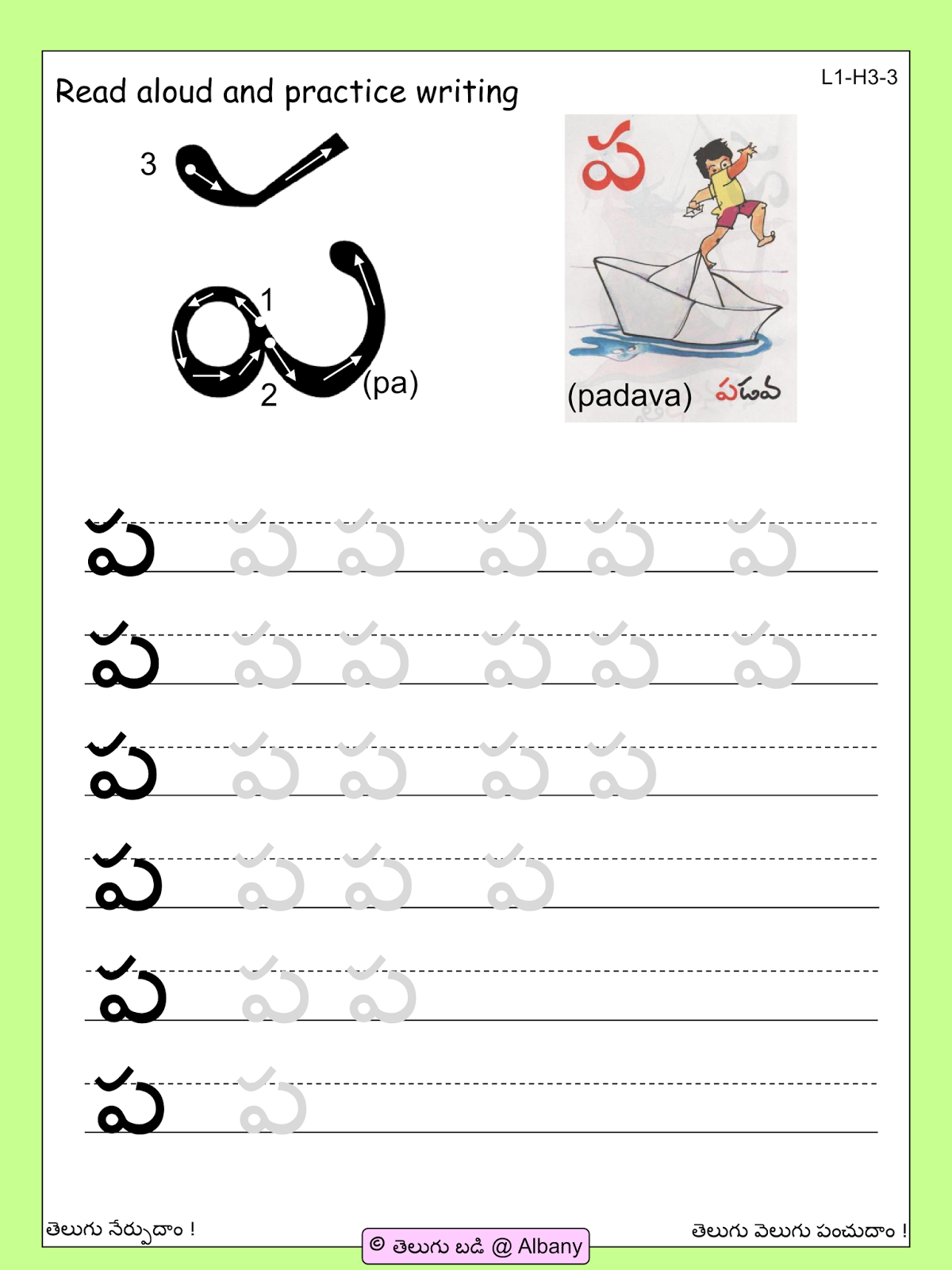 Telugu Picture Reading Video Lesson Panasa